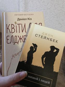 Отдается в дар «книги Стейнбек, Киз на укр.»