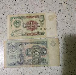 Отдается в дар «Банкноты СССР из оборота»