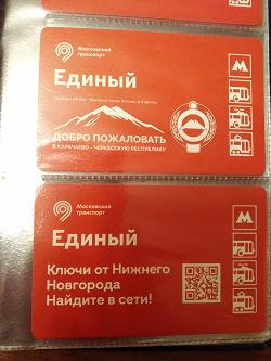 Отдается в дар «Билеты метро»