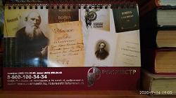 Отдается в дар «календарь настольный»