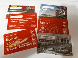 Отдается в дар «Проездные билеты метро»