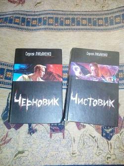 Отдается в дар «Книги Лукьяненко»