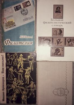Отдается в дар «Справочник филателия»