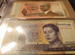 Отдается в дар «боны Камбоджи»