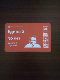 Отдается в дар «Проездные билеты.»
