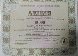 Отдается в дар «Акции банка.»