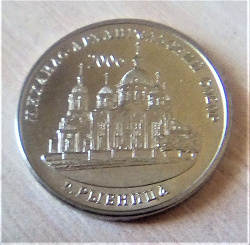 Отдается в дар «Михайло-Архангельский собор. 1 рубль ПМР»