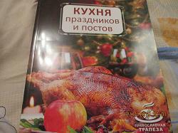 Отдается в дар «книга про еду»