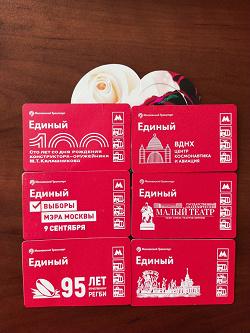 Отдается в дар «Билеты метро в коллекцию»