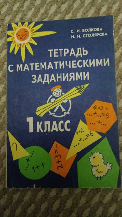 Отдается в дар «Терадь с математическими заданиями 1 класс»