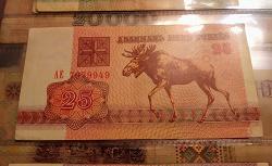 Отдается в дар «Боны Белоруссии 1992 года.»
