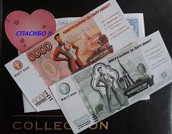 Отдается в дар «Ненастоящая денежка»
