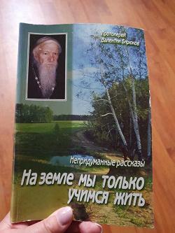 Отдается в дар «Книга прот. Валентин Бирюков «На земле мы только учимся жить».»