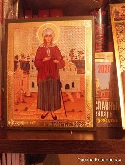 Отдается в дар «ИКОНА Св. Ксении Петербургской + КНИЖКА»