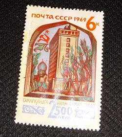 Отдается в дар «Марка СССР»