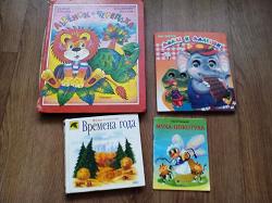 Отдается в дар «Детские книжки»