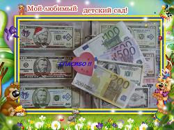 Отдается в дар «Банкноты банка приколов»
