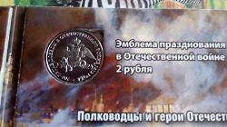 Отдается в дар «1 и 2 рубля»