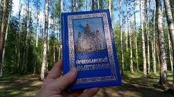 Отдается в дар «Православный малитвослов»