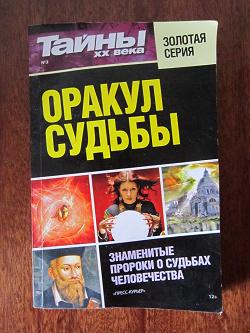 Отдается в дар «Современная литература»