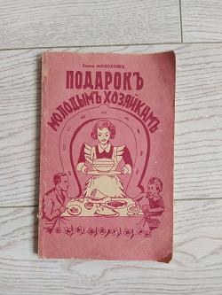 Отдается в дар «Кулинарная книга»