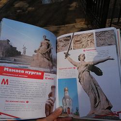 Отдается в дар «Книга энциклопедия Чудеса России»