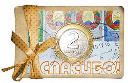 Отдается в дар «Монета 2 лита»