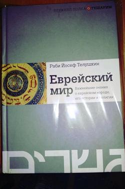Отдается в дар «Книга. Еврейский мир.»