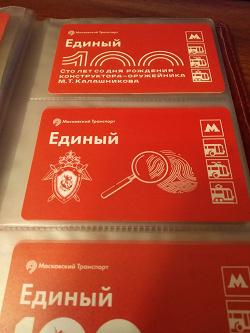 Отдается в дар «Проездные метрополитена»