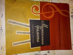 Отдается в дар «Пособие Музыкальная грамота. 1970 г.»