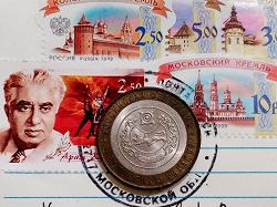 Отдается в дар «Монеты России. 10 р.»