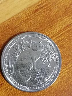 Отдается в дар «Монета с кошечкой, для дам :-)»