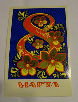 Отдается в дар «Открытки-СССР №5»