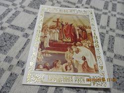 Отдается в дар «Открытка «1000 лет Крещения Руси»»