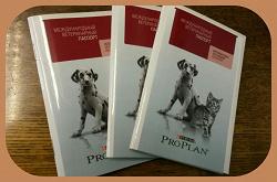 Отдается в дар «Паспорт ветеринарный»