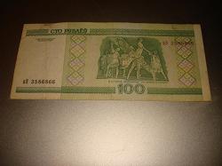 Отдается в дар «Банкноты Беларусии»