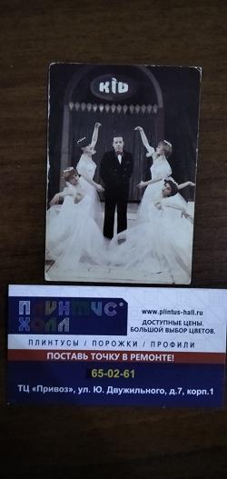Отдается в дар «Календарики Госстрах и Цирк»
