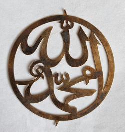 Отдается в дар «Мусульманский символ»