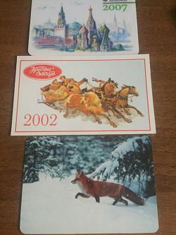Отдается в дар «Календарики разные»
