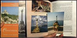 Отдается в дар «Книга «Севастополь»»