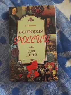 Отдается в дар «История России для детей. А. О. Ишимова»