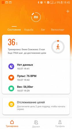 Отдается в дар «Фитнес-браслет Xiaomi MI Band 1s Pulse»