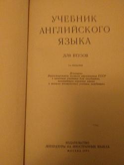 Отдается в дар «Учебник по английскому языку»