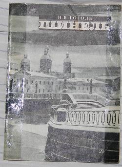 Отдается в дар «Книги «Шинель» Н.В.Гоголь»