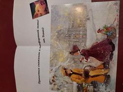 Отдается в дар «Зимние открытки Екатерины Бабок»