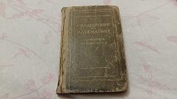 Отдается в дар «Справочник по математике»