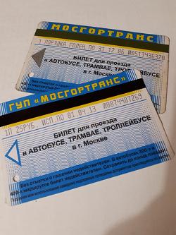 Отдается в дар «Билеты транспортные в коллекцию»