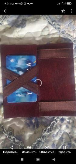 Отдается в дар «Волшебный кошелёк»