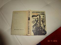 Отдается в дар «Книга Дети Капитана Гранта»