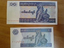 Отдается в дар «банкноты Мьянмы»